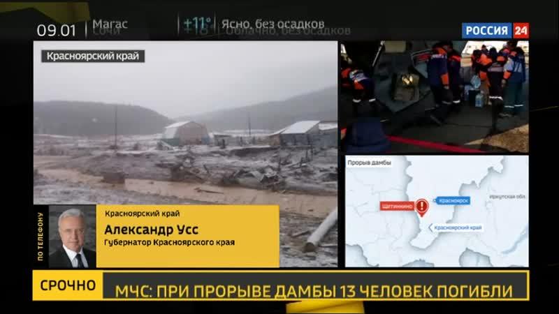 В результате прорыва дамбы на реке Сейба в Красноярском крае погибли старатели зотодыбывающей артели