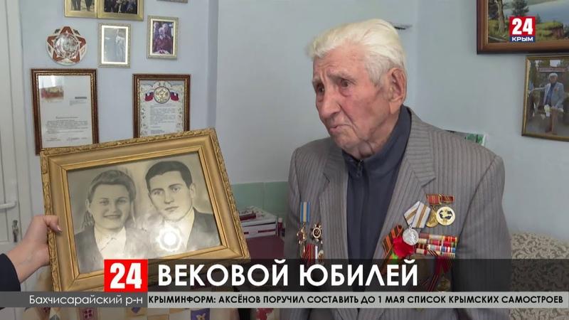 Столетний юбилей ветерана Алексея Хавтурина совпал с шестой годовщиной Крымской весны