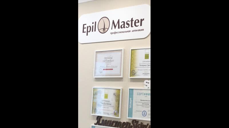 Учебный центр @epil_master_tyumen Академия SKIN'S