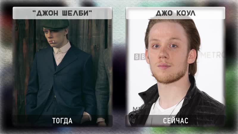 Актеры и роли сериала Заточенные кепки