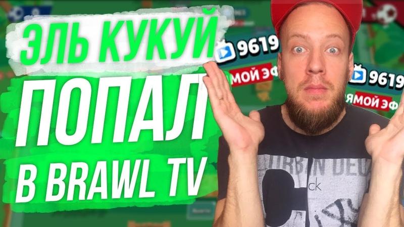 Эль Кукуй попал в Brawl Tv и занял ТОП 1 I Эпичная катка