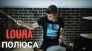 Louna Полюса drumcover by Denis Parfeev