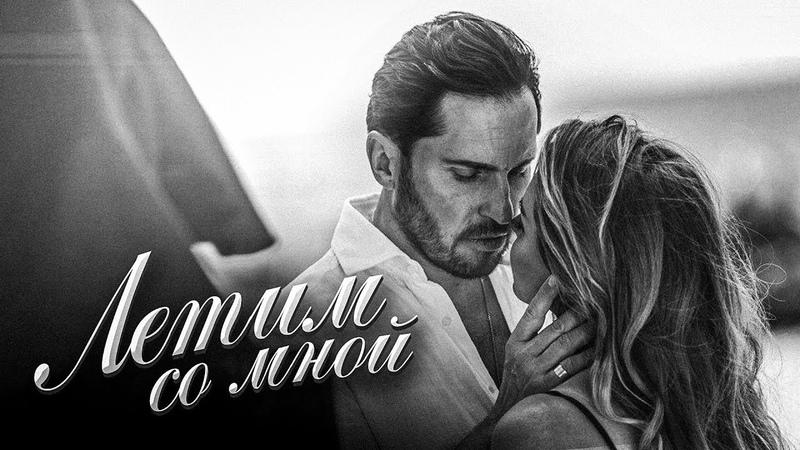 Артур Пирожков ЛЕТИМ СО МНОЙ Премьера клипа 2020