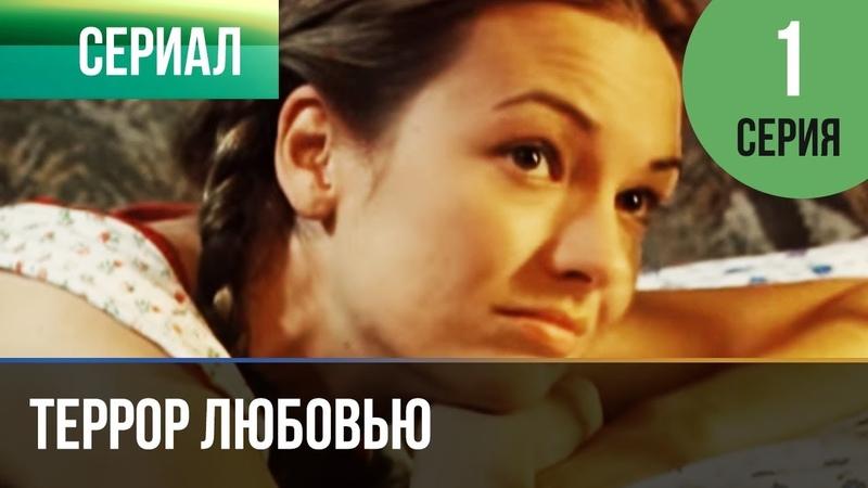 ▶️ Террор любовью 1 серия Мелодрама Фильмы и сериалы Русские мелодрамы