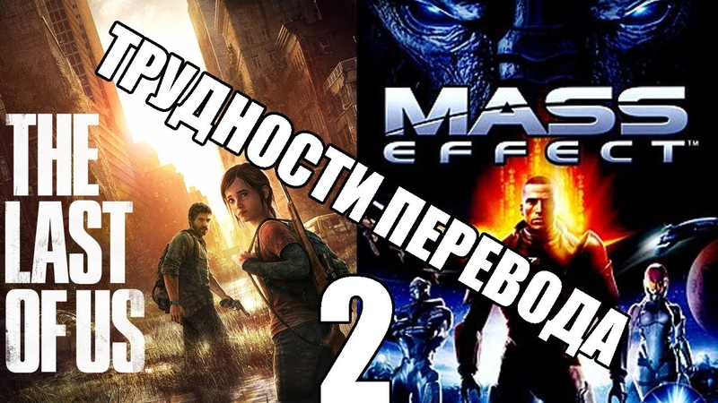 Trash Talk с twitch.tvzarazaboy - Трудности перевода The Last of Us, русская озвучка МЕ [22]