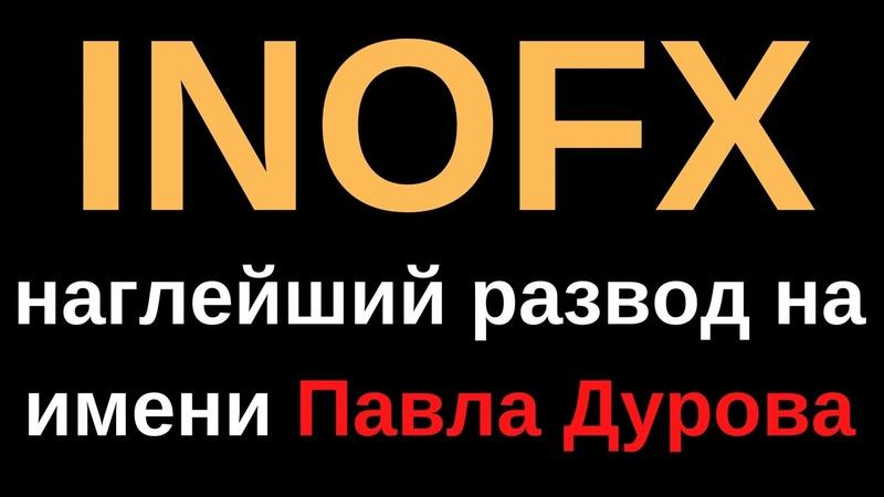 Мошенник обещает познакомить с Павлом Дуровым InoFX