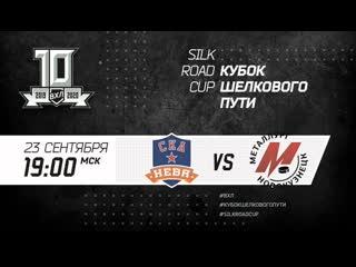 СКА-Нева (Санкт-Петербург) - Металлург (Новокузнецк)