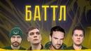 БАТТЛ первый документальный фильм о русском баттл рэпе