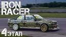 Битва за Абсолют Iron Racer 4 BMW e30 330