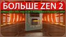 🔍БОЛЬШЕ ZEN 2, новинка Athlon 300GE, инфа по Zen 3, A320 ещё жив и Vega уходит на покой