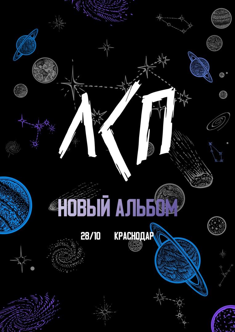 Афиша Краснодар ЛСП / 28 октября Краснодар / КРОП ARENA