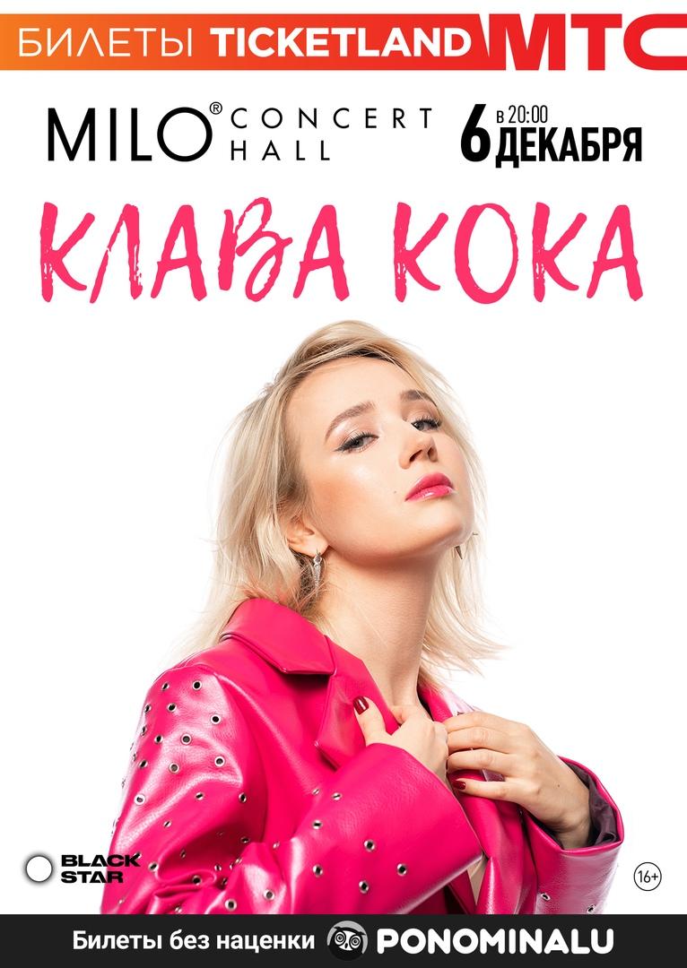 Афиша Нижний Новгород 6.12 - Клава Кока - Нижний Новгород, клуб Milo