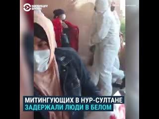 В Казахстане митингующих силой увезли люди без опознавательных знаков
