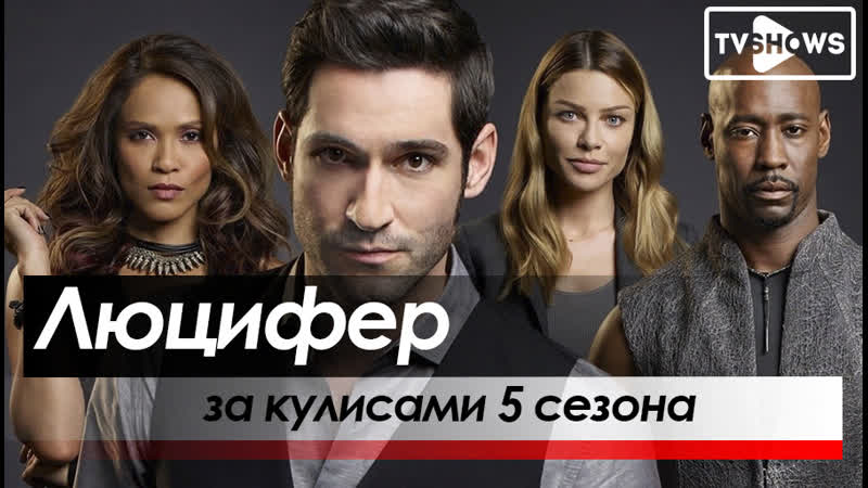 Люцифер Lucifer 5 сезон лучшие моменты закулисья съемок в озвучке TV Shows