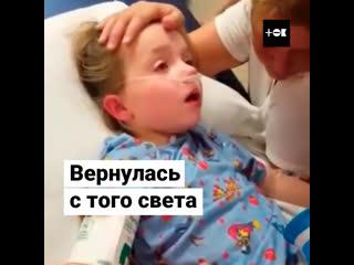 Девочка не может поверить в то, что выжила после острого менингита