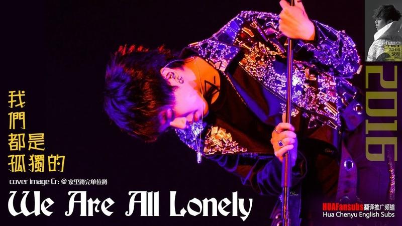 [ENG/GRE/RUS SUB] We Are All Lonely II Hua Chenyu 20160821 Mars Concert 华晨宇2016上海演唱会[我们都是孤独的]
