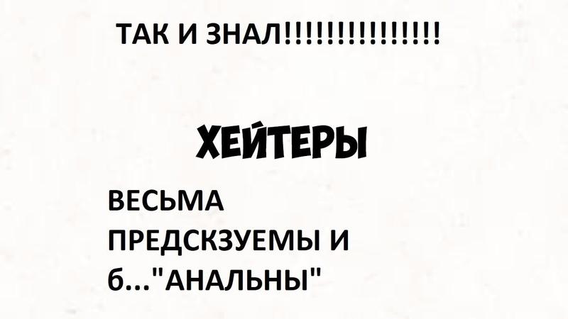 ХЕЙТЕРЫ. ОНИ ТАКИЕ СТРИМ 18.10.19 nickb зависть хайп