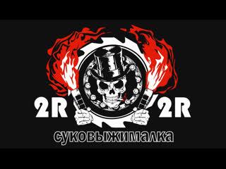 Флэшмоб фанов 2RBINA 2RISTA | СУКОВЫЖИМАЛКА