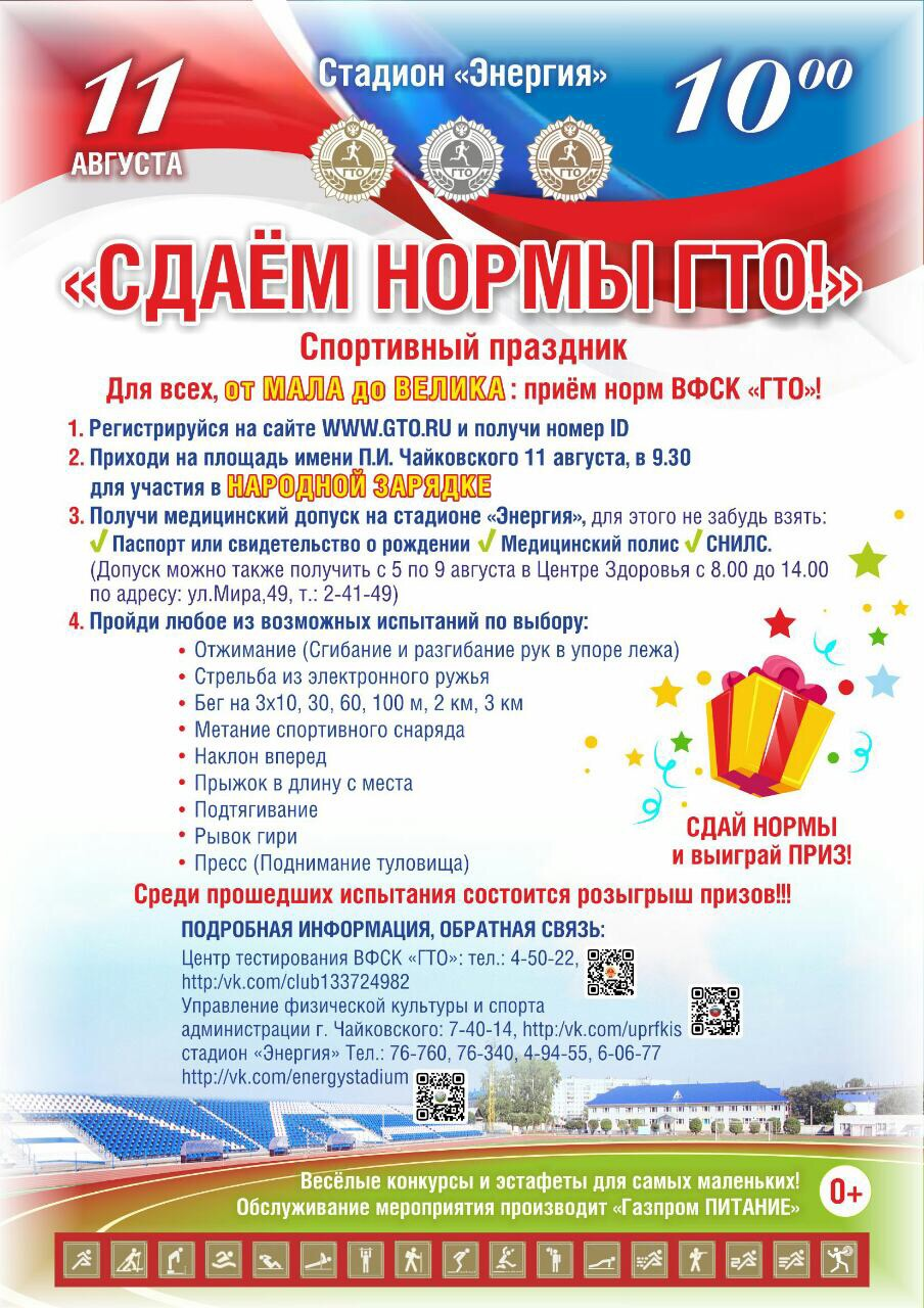 сдача норм ГТО, чайковский район, 2019 год