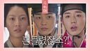 """공승연(Gong Seung-yeon)에게 흔들리는 김민재(Real.be)가 답답한 박지훈(PARK JI HOON) """"언니 왜 이래♨"""" 꽃파당 (Flowercrew) 2회"""