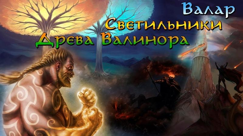 История мира Толкина Начало Дней Мелькор и Древа Валинора Средиземье Властелин Колец