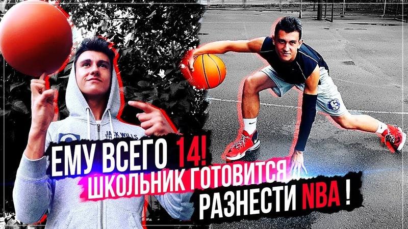 ЕМУ ВСЕГО 14! НАШ ШКОЛЬНИК ГОТОВИТСЯ ВЗОРВАТЬ NBA! КАК ПРОБИВАЮТ ПУТЬ В ЛИГУ?
