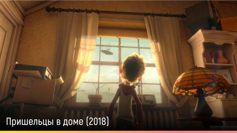 Пришельцы в доме 2018 русский трейлер