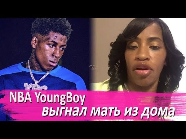 NBA YoungBoy выгнал мать из дома | T.I. | 6IX9INE | ASAP ROCKY