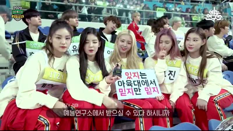 200123 Itzy во время съемок развлекательного шоу MBC @ Idol Star Athletics Championship 2020.
