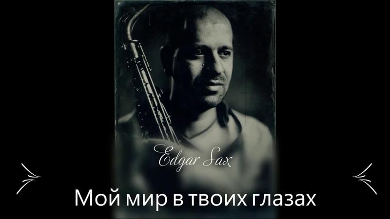 Edgar Sax - Мой мир в твоих глазах