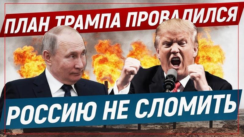 План Трампа провалился Россию не сломить Telegram Обзор