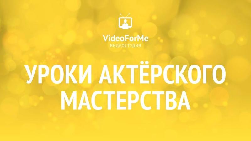 Как пройти кастинг Актерское мастерство VideoForMe видео уроки