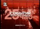 События. Время московское 25-ый час (ТВЦ, 30.12.2005)
