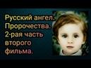 Русский ангел Пророчества 2 рая часть второго фильма