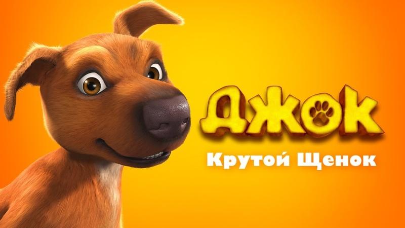 Джок Jock (2011,мультфильм,США-ЮАР,0) HD1080