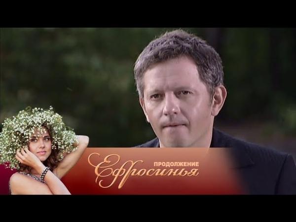 Ефросинья 2 сезон 189 серия 2011 Мелодрама @ Русские сериалы