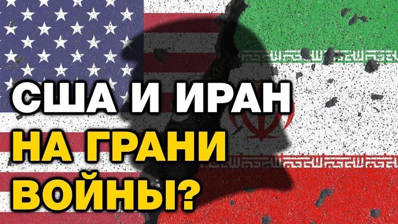 Ни США, ни Ирану война сейчас не нужна... Мнение эксперта