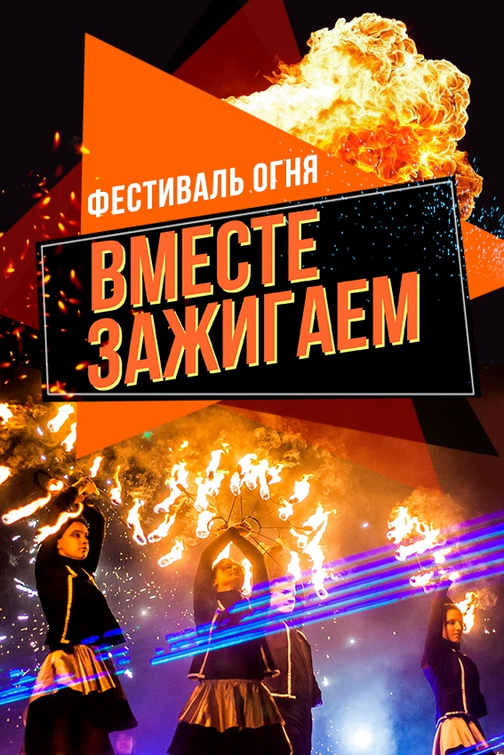 Афиша Екатеринбург Фестиваль огня Екатеринбург