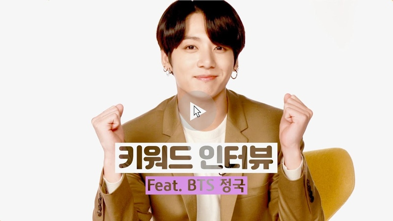 Liiv M X BTS - 키워드 인터뷰 정국 by KB국민은행