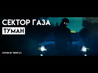 Премьера клипа! Сектор газа - Туман (Cover by Перегаз)
