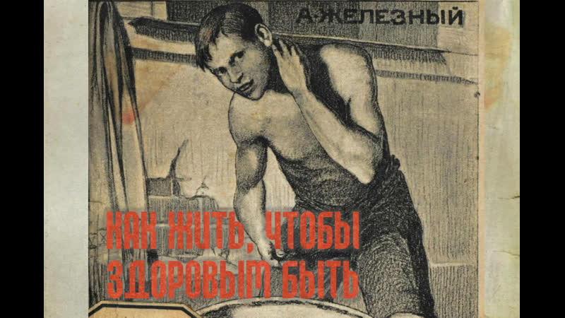 Как жить, чтобы здоровым быть. Железный Александр. 1925. (Книга)