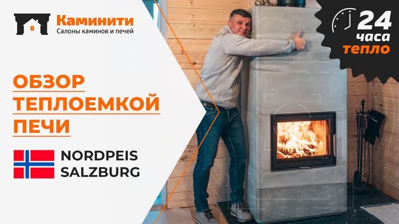 Обзор теплоемкой печи Nordpeis Salzburg L Остывает более 24 часов