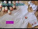 Мастер класс. Крестильное платье крючком для девочки. Часть 2. Вяжем подол платья.