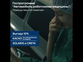 Hyundai участвует в госпрограмме для медработников