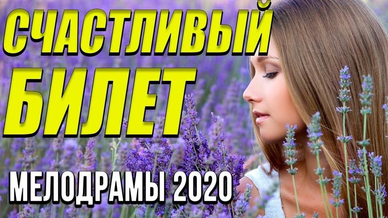 Мелодрама Счастливый билет Русские мелодрамы 2020 новинки HD 1080P