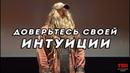 ДОВЕРЬТЕСЬ СВОЕЙ ИНТУИЦИИ / Магнус Уокер / TED на русском