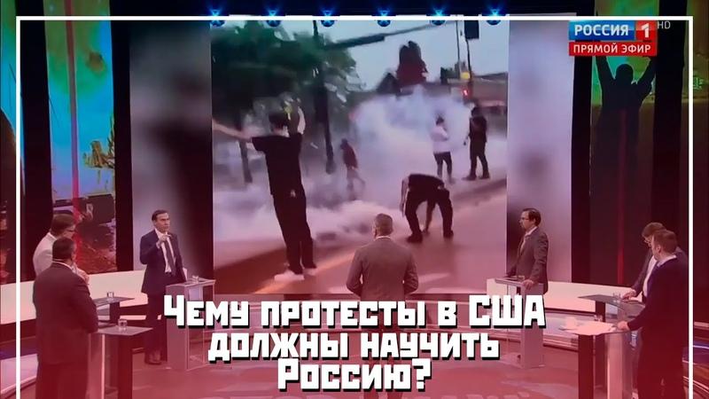 Чему протесты в США должны научить Россию
