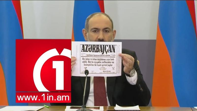 Ադրբեջանն ուզում է ասել թե հայ ժողովուրդը 2 րդ աշխարհամարտին ֆաշիստների հետ համագործակցող է եղել