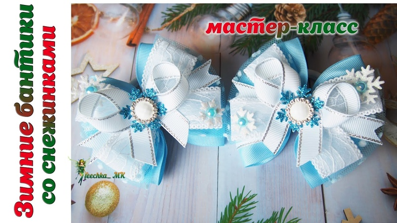 Зимние бантики DIY Бантики из репсовых лент 5 см DIY winter bows Bows from reps ribbons 5 cm
