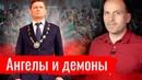 Ангелы и демоны. Константин Сёмин АгитПроп 12.07.2020